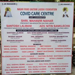 covid center nagar road pune (1)